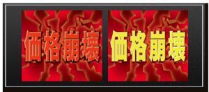 sample_kakakuhakai