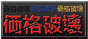 sample_kakaku_hakai