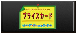 sample_price_card