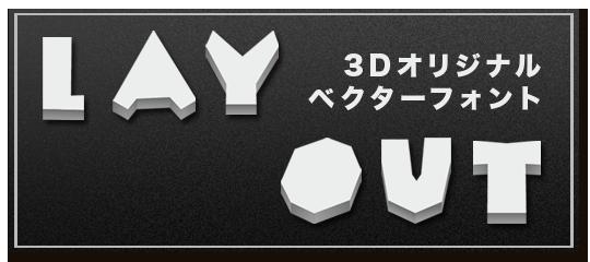 sample_3d_font