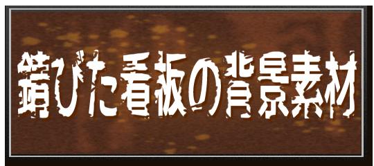 sample_rusty_board