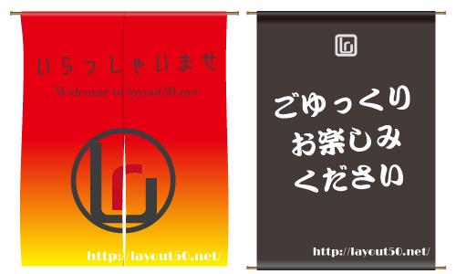 リアル暖簾イラストの使用例01