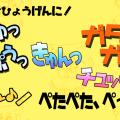 無料日本語フォント「はらませにゃんこ」の使用例