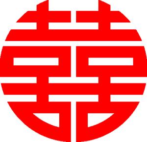 チャイニーズ素材「双喜」02