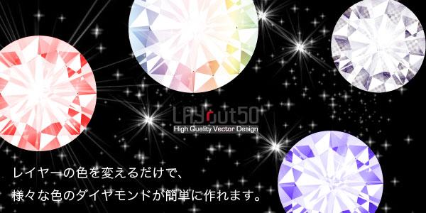 ダイヤモンド素材の色サンプル