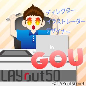 LAYout50の中の人 - GOU