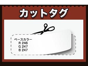 sample_cut_tag
