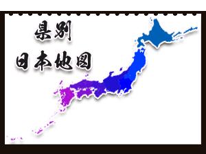 【無料・商用利用可】日本地図のベクター素材 EPS / JPG / PNG
