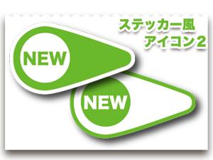 sample_sticker_icon_2